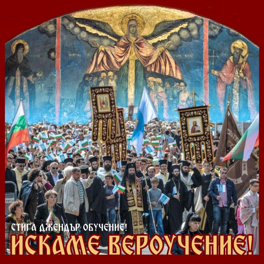 %D0%92%D0%B5%D1%80%D0%BE%D1%83%D1%87%D0%B5%D0%BD%D0%B8%D0%B5 Всемирното Православие - Истанбулската конвенция